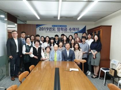 [언론보도] 제11회 2019년도 장학금 수여식